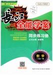 2019年長江全能學案同步練習冊八年級數學下冊人教版