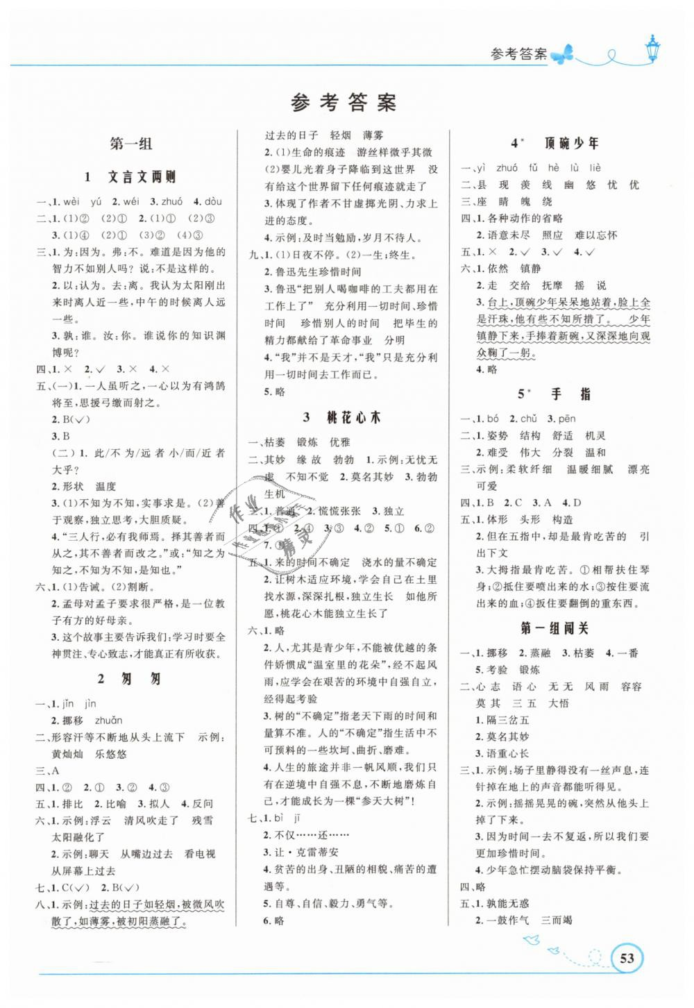 2019年小学同步测控优化设计六年级语文下册人教版福建专版 第1页