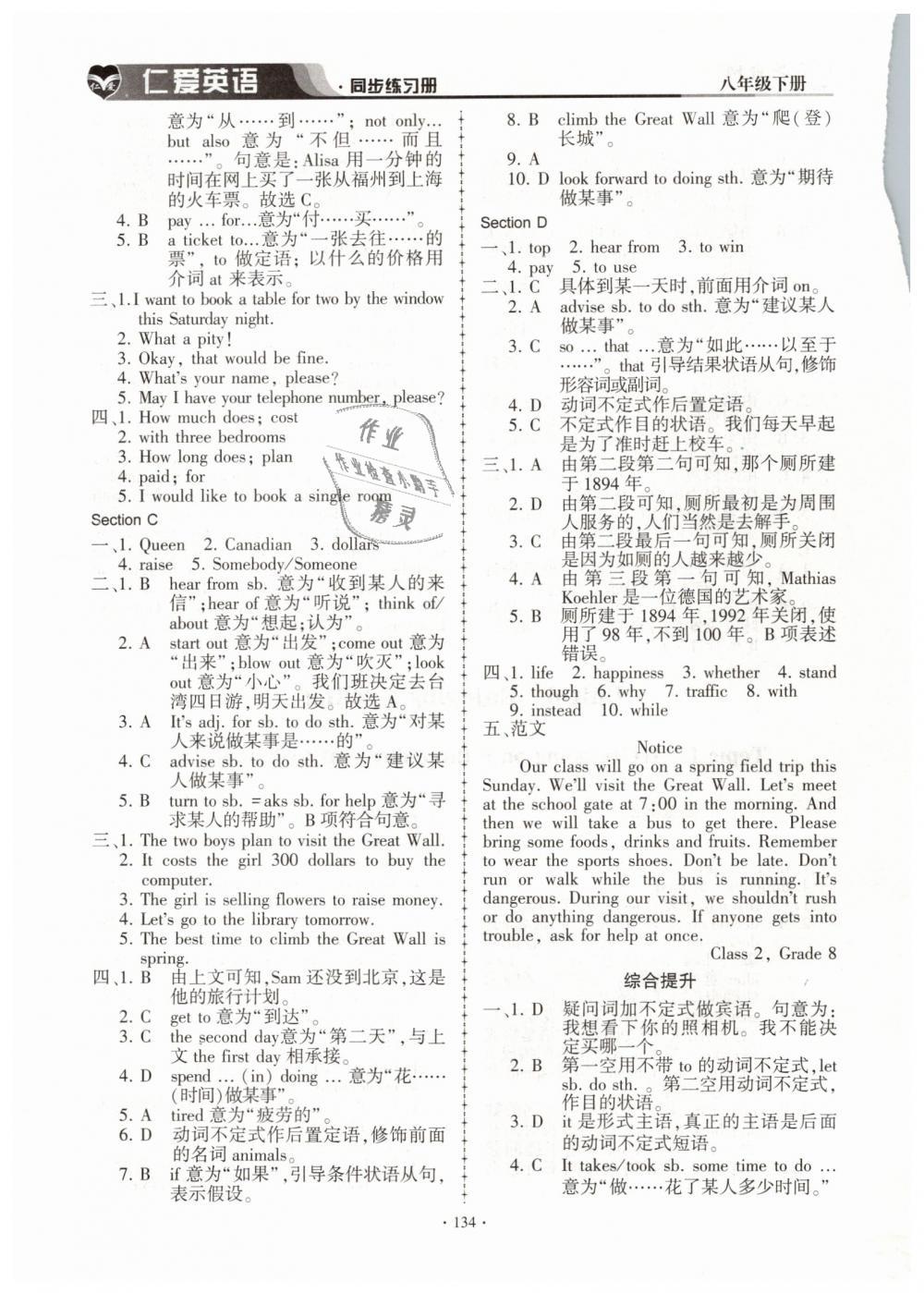 2019年仁爱英语同步练习册八年级英语下册第9页