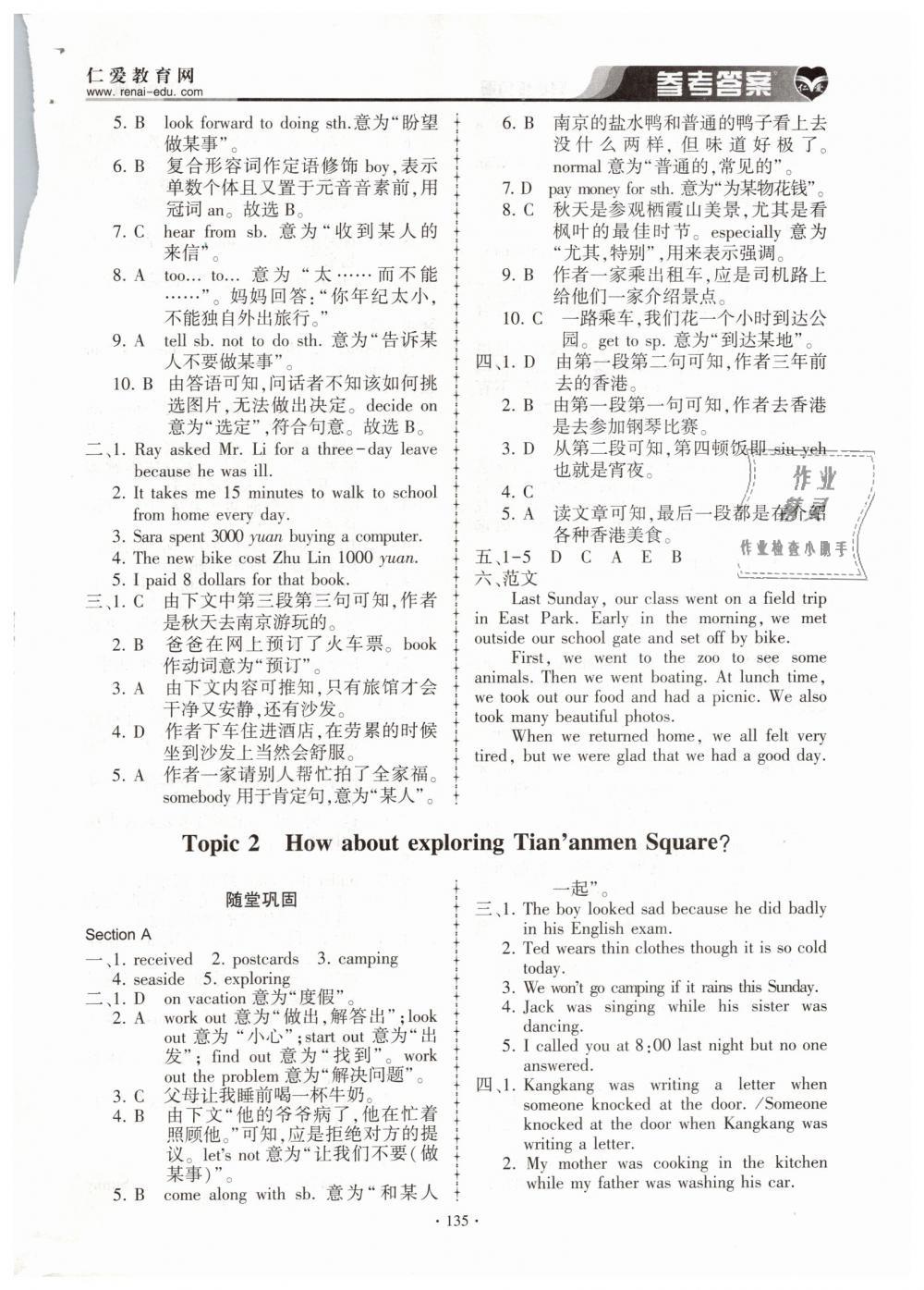 2019年仁爱英语同步练习册八年级英语下册第10页