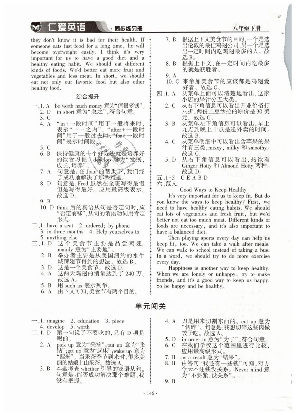 2019年仁爱英语同步练习册八年级英语下册第21页
