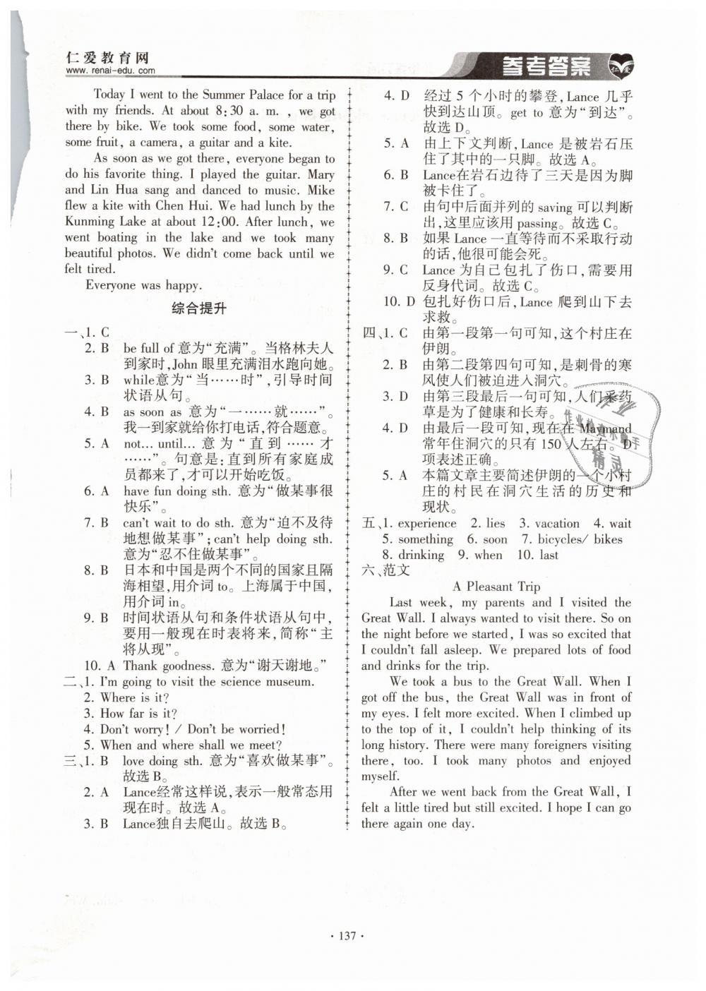 2019年仁爱英语同步练习册八年级英语下册第12页