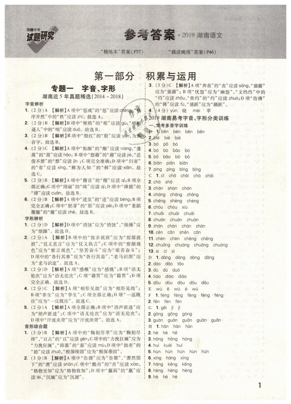 2019年万唯教育中考试题研究九年级语文湖南专版第1页