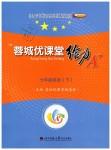 2019年蓉城优课堂给力A加七年级英语下册人教版