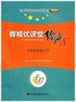 2019年蓉城优课堂给力A加八年级英语下册人教版