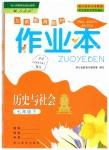 2019年作業本七年級歷史與社會下冊人教版浙江教育出版社