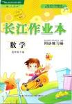 2019年长江作业本同步练习册四年级数学下册人教版