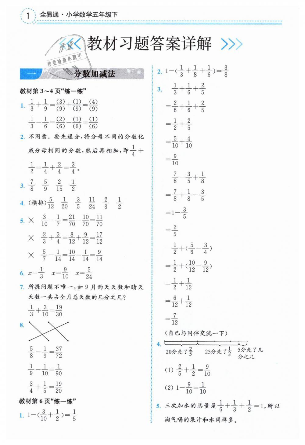 2019年課本五年級數學下冊北師大版第1頁
