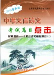 2019年中考文言诗文考试篇目点击沪教版