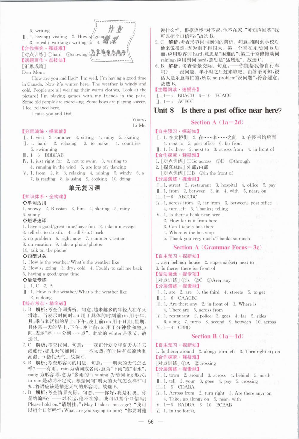 2019年同步学历案课时练七年级英语下册人教版第8页