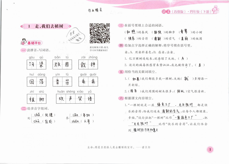 2019年新编基础训练四年级语文下册苏教版黄山书社第1页
