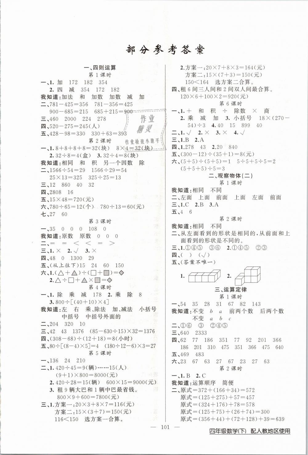2019年黄冈100分闯关四年级数学下册人教版第1页