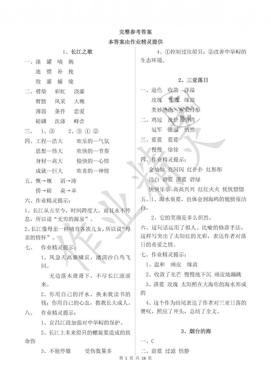 2019年新编基础训练六年级语文下册苏教版黄山书社参考答案第1页
