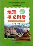 2019年地理填充图册七年级下册人教版中国地图出版社