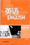 2019年英语综合练习册七年级下册沪教版