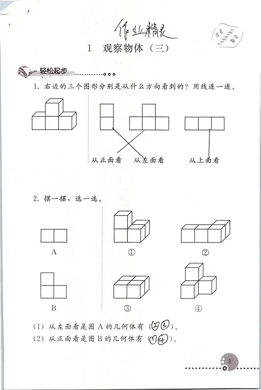2019年配套练习册五年级数学下册人教版人民教育出版社第1页