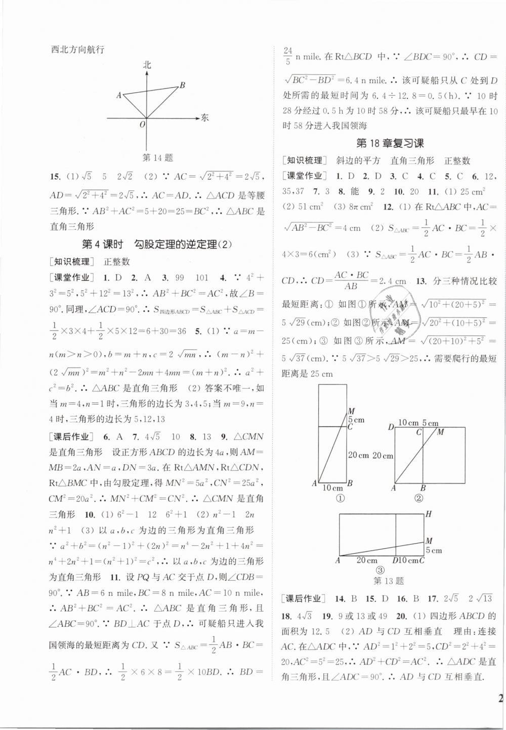 2019年通城学典课时作业本八年级数学下册沪科版第9页