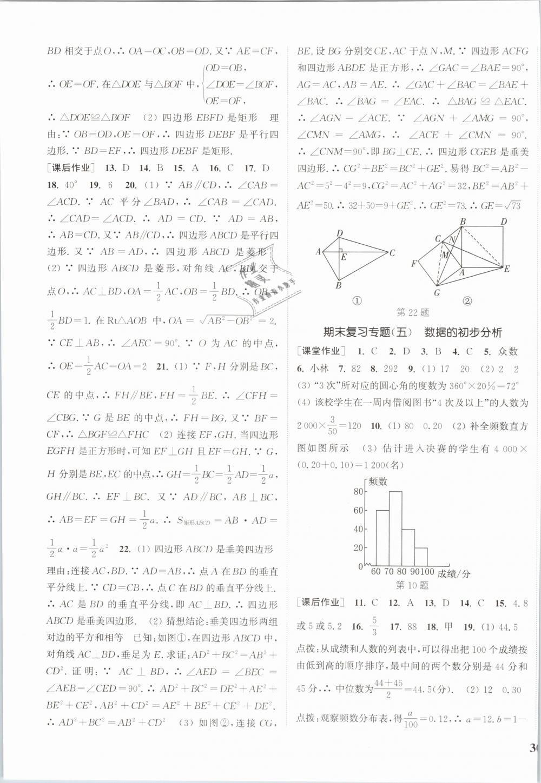 2019年通城学典课时作业本八年级数学下册沪科版第23页