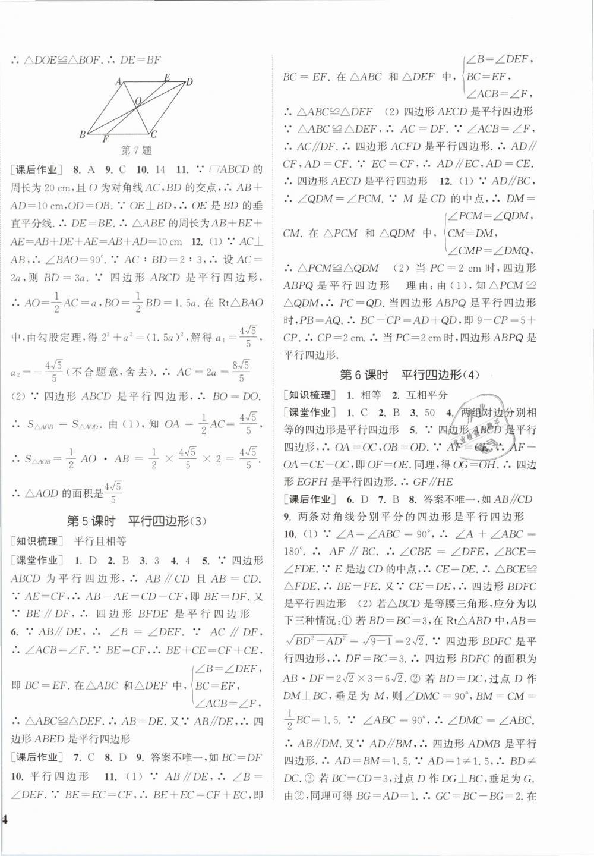 2019年通城学典课时作业本八年级数学下册沪科版第12页