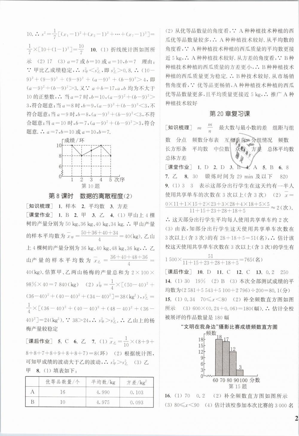 2019年通城学典课时作业本八年级数学下册沪科版第19页