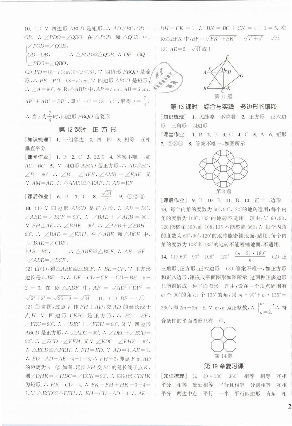 2019年通城学典课时作业本八年级数学下册沪科版第15页