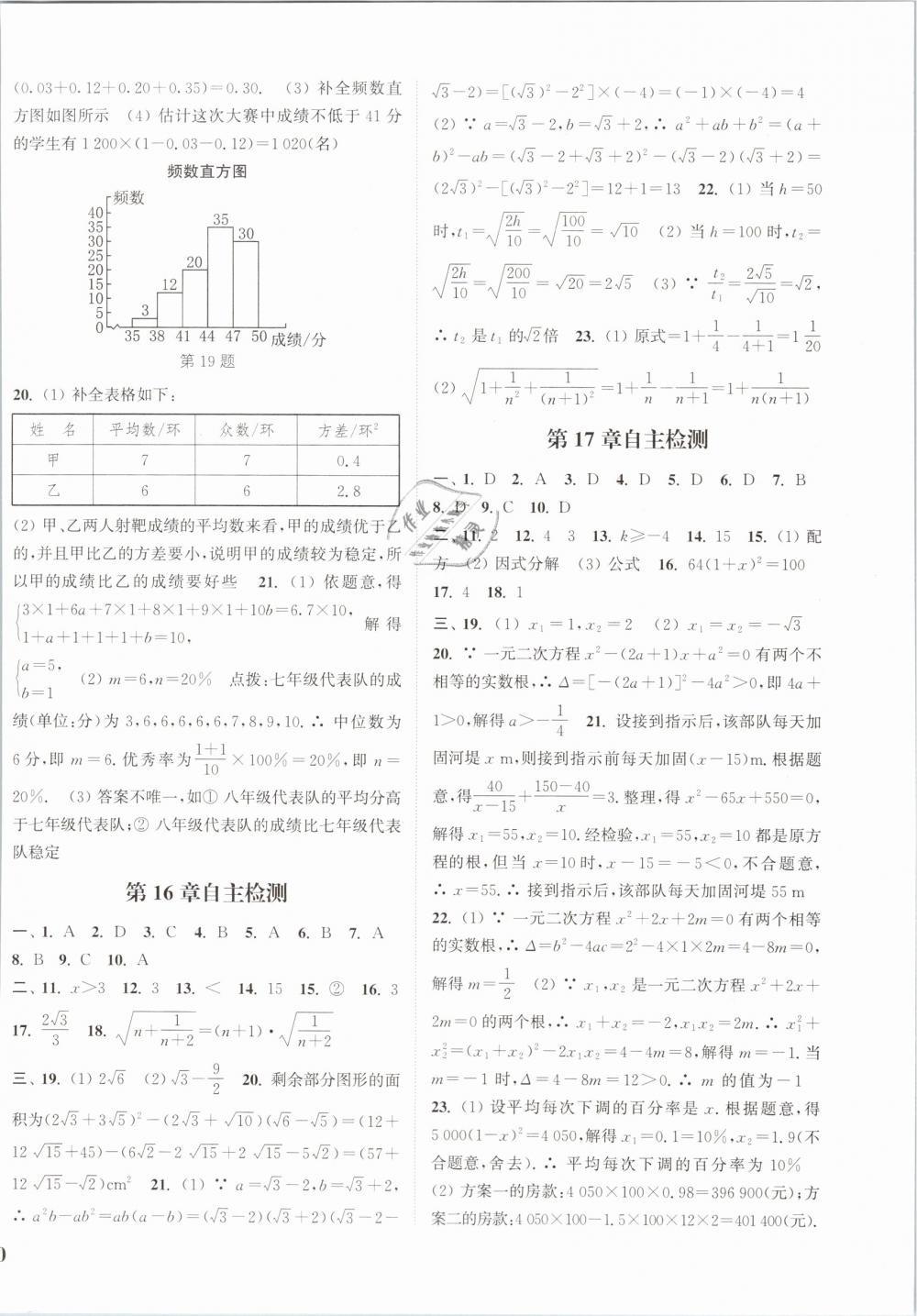 2019年通城学典课时作业本八年级数学下册沪科版第24页