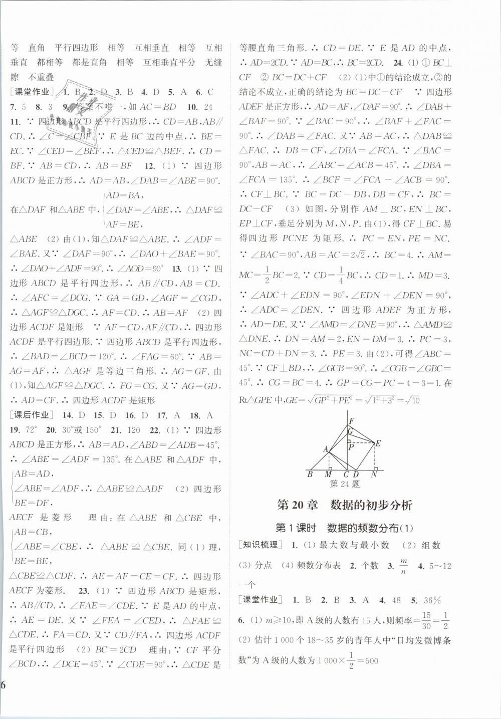 2019年通城学典课时作业本八年级数学下册沪科版第16页