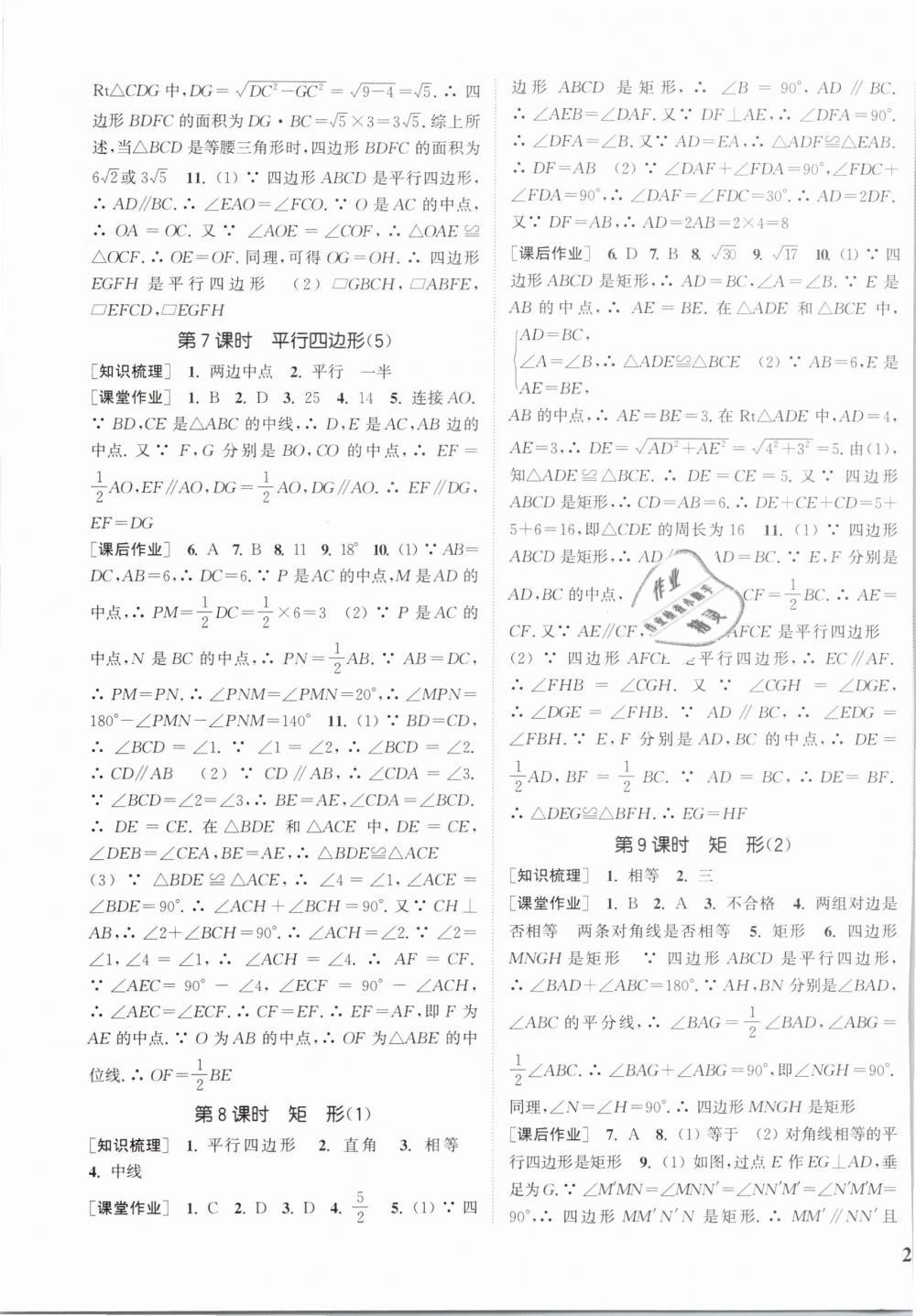2019年通城学典课时作业本八年级数学下册沪科版第13页