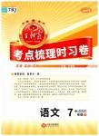 2019年王朝霞考点梳理时习卷七年级语文下册人教版