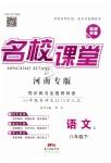2019年名校课堂八年级语文下册人教版河南专版