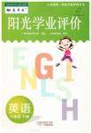 2019年阳光学业评价六年级英语下册教科版