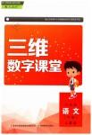 2019年三维数字课堂六年级语文下册人教版