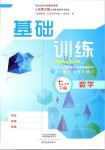 2019年基础训练七年级数学下册北师大版大象出版社