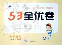 2019年53全优卷小学语文三年级下册人教版