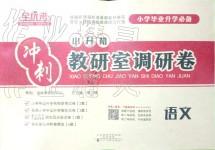 2019年小升初教研室调研卷语文