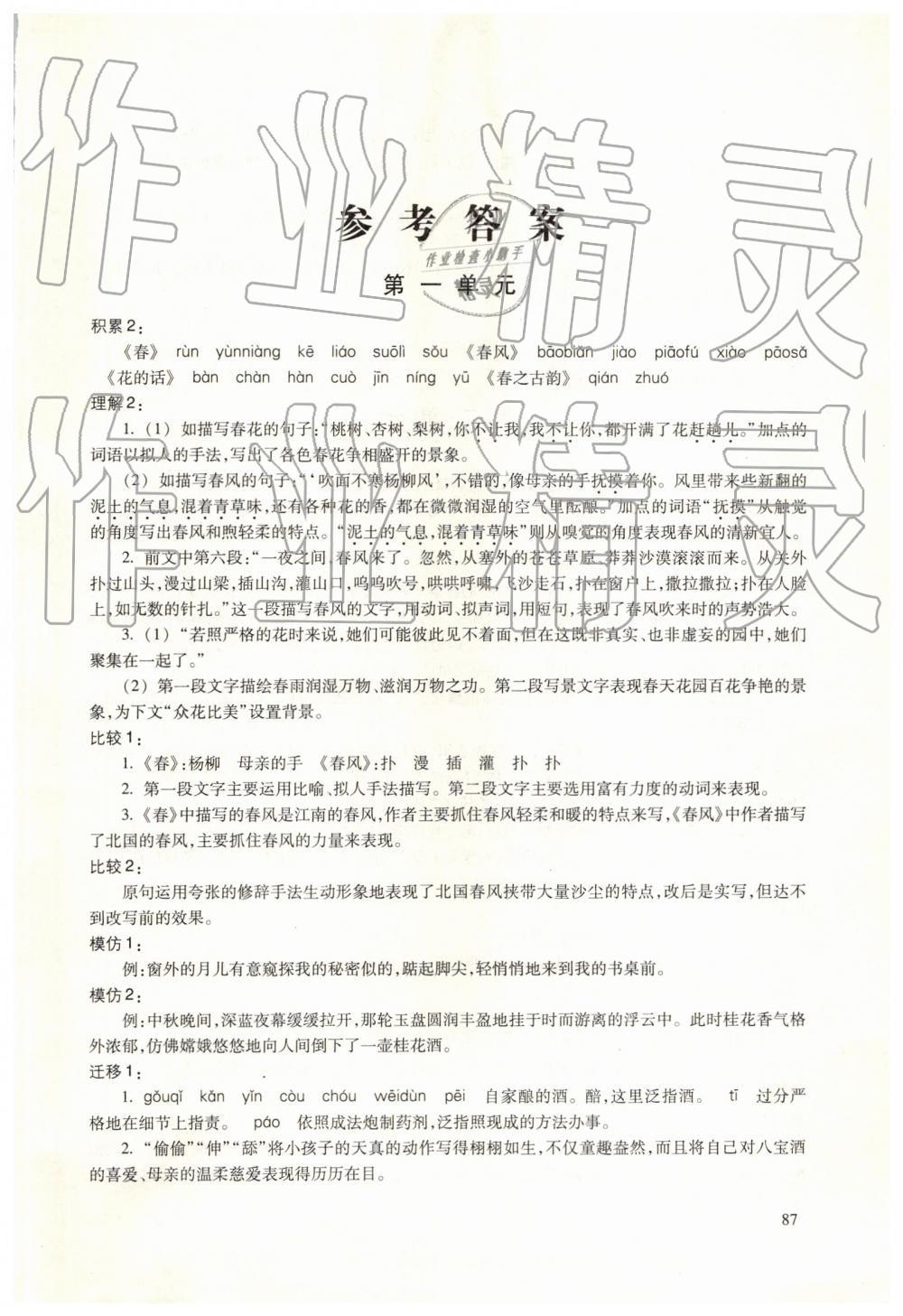 2019年语文练习部分六年级第二学期沪教版第1页