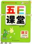 2019年五E课堂四年级语文下册人教实验版