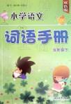 2019年小学语文词语手册五年级下册双色版