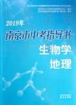 2019年南京市中考指导书生物学地理