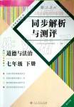 2019年人教金学典同步解析与测评七年级道德与法治下册人教版重庆专版