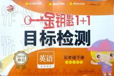 2019年金钥匙1加1目标检测五年级英语下册江苏版