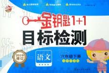 2019年金钥匙1加1目标检测六年级语文下册江苏版