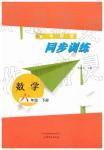 2019年同步训练六年级数学下册鲁教版山东文艺出版社