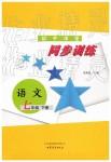 2019年同步训练七年级语文下册鲁教版山东文艺出版社