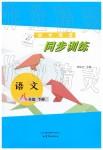 2019年同步训练八年级语文下册鲁教版山东文艺出版社