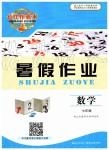 2019年长江作业本暑假作业七年级数学湖北教育出版社