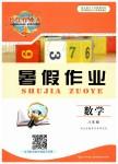 2019年长江作业本暑假作业八年级数学湖北教育出版社