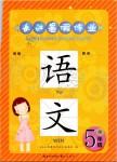 2019年長江暑假作業五年級語文崇文書局