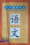 2019年长江暑假作业八年级语文崇文书局