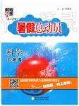 2019年暑假總動員七年級科學浙教版寧夏人民教育出版社
